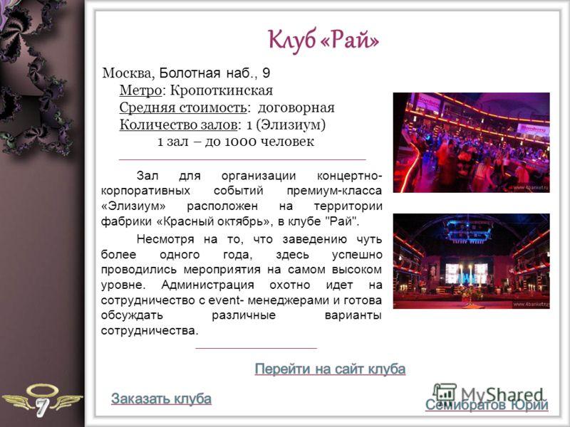 Клуб «Рай» Зал для организации концертно- корпоративных событий премиум-класса «Элизиум» расположен на территории фабрики «Красный октябрь», в клубе