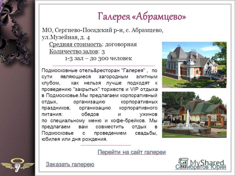 Галерея «Абрамцево» Подмосковные отель&ресторан