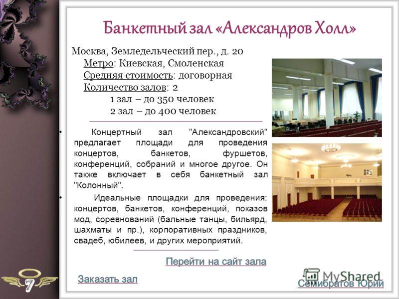 Банкетный зал «Александров Холл» Концертный зал