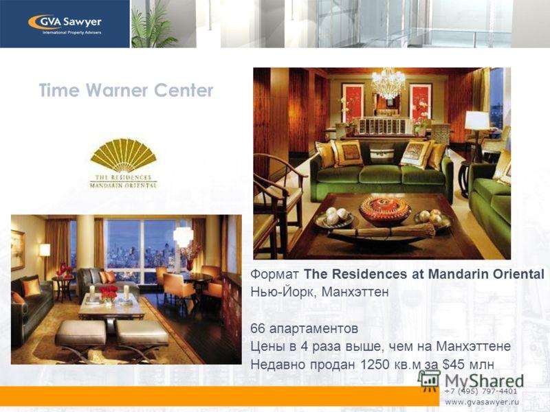 +7 (495) 797-4401 www.gvasawyer.ru Time Warner Center Формат The Residences at Mandarin Оriental Нью-Йорк, Манхэттен 66 апартаментов Цены в 4 раза выше, чем на Манхэттене Недавно продан 1250 кв.м за $45 млн