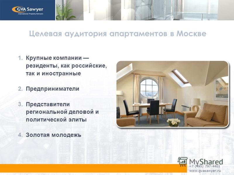 +7 (495) 797-4401 www.gvasawyer.ru Целевая аудитория апартаментов в Москве 1.Крупные компании резиденты, как российские, так и иностранные 2.Предприниматели 3.Представители региональной деловой и политической элиты 4.Золотая молодежь