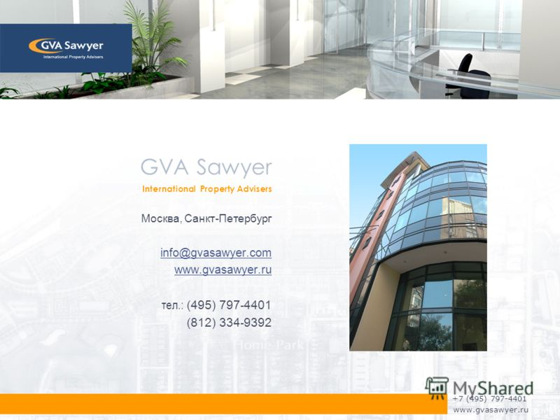 +7 (495) 797-4401 www.gvasawyer.ru GVA Sawyer International Property Advisers Москва, Санкт-Петербург info@gvasawyer.com www.gvasawyer.ru тел.: (495) 797 - 4401 (812) 334 - 9392