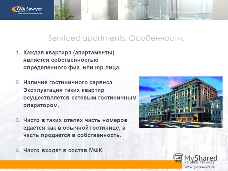 +7 (495) 797-4401 www.gvasawyer.ru Serviced apartments. Особенности. 1.Каждая квартира (апартаменты) является собственностью определенного физ. или юр.лица. 2.Наличие гостиничного сервиса. Эксплуатация таких квартир осуществляется сетевым гостиничным