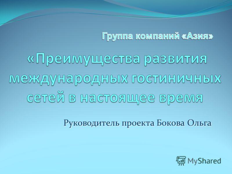 Руководитель проекта Бокова Ольга