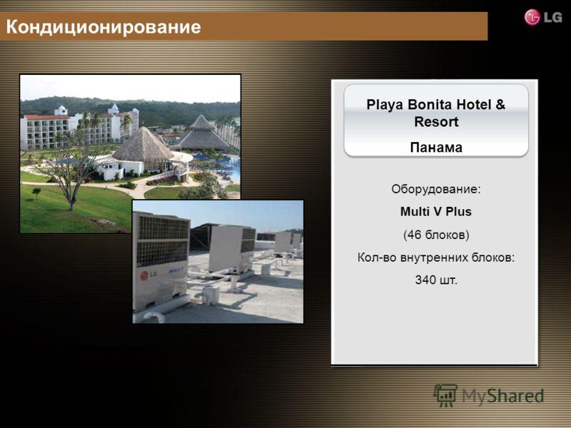 Технический этаж Кондиционирование Playa Bonita Hotel & Resort Панама Оборудование: Multi V Plus (46 блоков) Кол-во внутренних блоков: 340 шт.