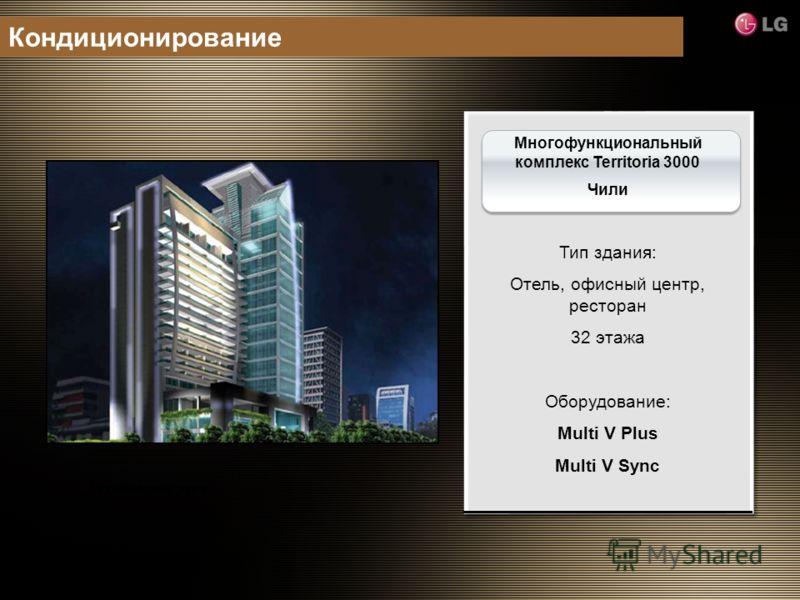 Технический этаж Кондиционирование Многофункциональный комплекс Territoria 3000 Чили Тип здания: Отель, офисный центр, ресторан 32 этажа Оборудование: Multi V Plus Multi V Sync