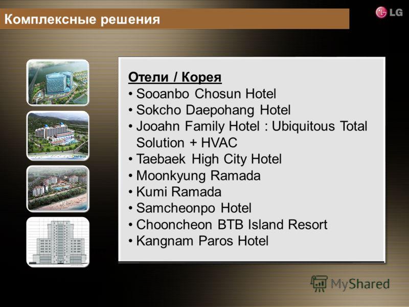 Технический этаж Комплексные решения Отели / Корея Sooanbo Chosun Hotel Sokcho Daepohang Hotel Jooahn Family Hotel : Ubiquitous Total Solution + HVAC Taebaek High City Hotel Moonkyung Ramada Kumi Ramada Samcheonpo Hotel Chooncheon BTB Island Resort K