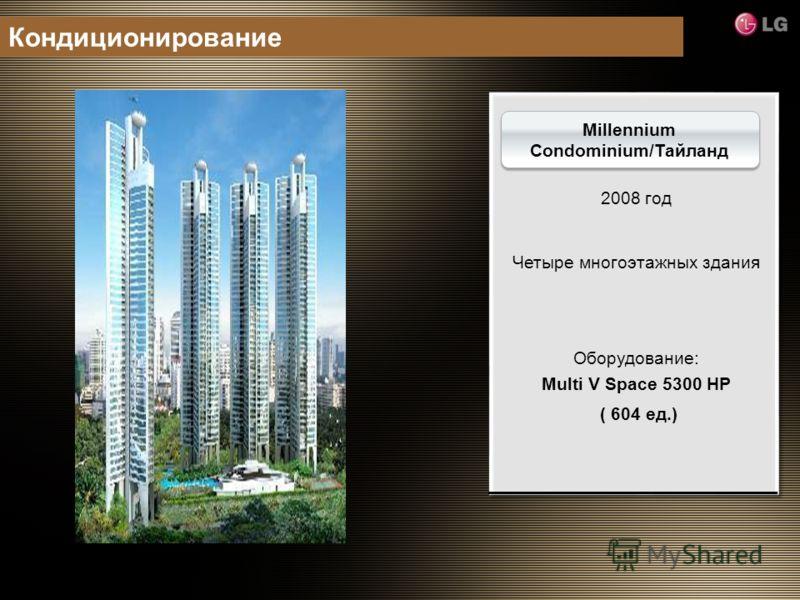 Технический этаж Millennium Condominium/Тайланд 2008 год Четыре многоэтажных здания Оборудование: Multi V Space 5300 HP ( 604 ед.) Кондиционирование