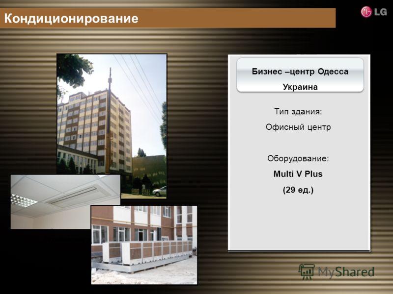 Технический этаж Кондиционирование Бизнес –центр Одесса Украина Тип здания: Офисный центр Оборудование: Multi V Plus (29 ед.)