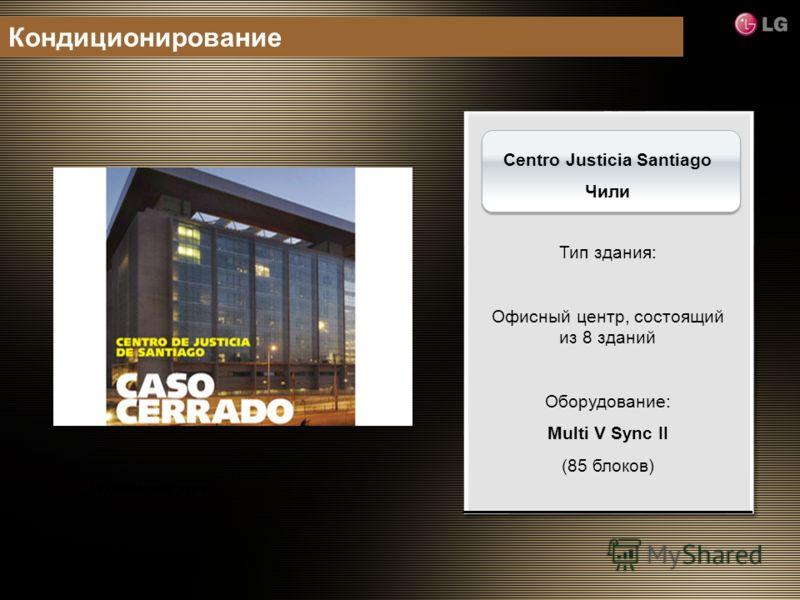 Технический этаж Кондиционирование Centro Justicia Santiago Чили Тип здания: Офисный центр, состоящий из 8 зданий Оборудование: Multi V Sync II (85 блоков)
