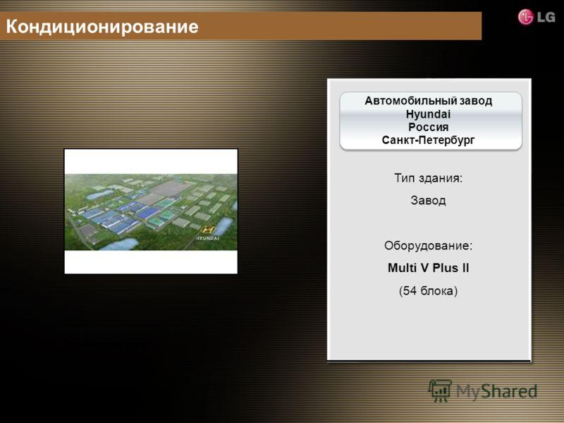 Технический этаж Кондиционирование Автомобильный завод Hyundai Россия Санкт-Петербург Тип здания: Завод Оборудование: Multi V Plus II (54 блока)