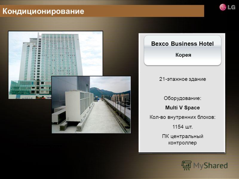 Технический этаж Кондиционирование Bexco Business Hotel Корея 21-этажное здание Оборудование: Multi V Space Кол-во внутренних блоков: 1154 шт. ПК центральный контроллер