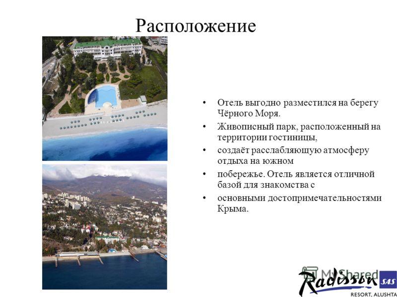 Расположение Отель выгодно разместился на берегу Чёрного Моря. Живописный парк, расположенный на территории гостиницы, создаёт расслабляющую атмосферу отдыха на южном побережье. Отель является отличной базой для знакомства с основными достопримечател