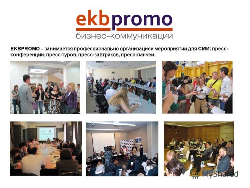 EKBPROMO – занимается профессионально организацией мероприятий для СМИ: пресс- конференций, пресс-туров, пресс-завтраков, пресс-ланчей.
