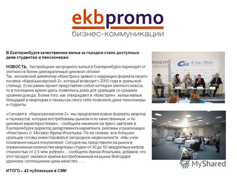 В Екатеринбурге качественное жилье за городом стало доступным даже студентам и пенсионерам НОВОСТЬ. Застройщики загородного жилья в Екатеринбурге переходят от элитного в более демократичный ценовой сегмент. Так, московский девелопер «Комстрин» заявил