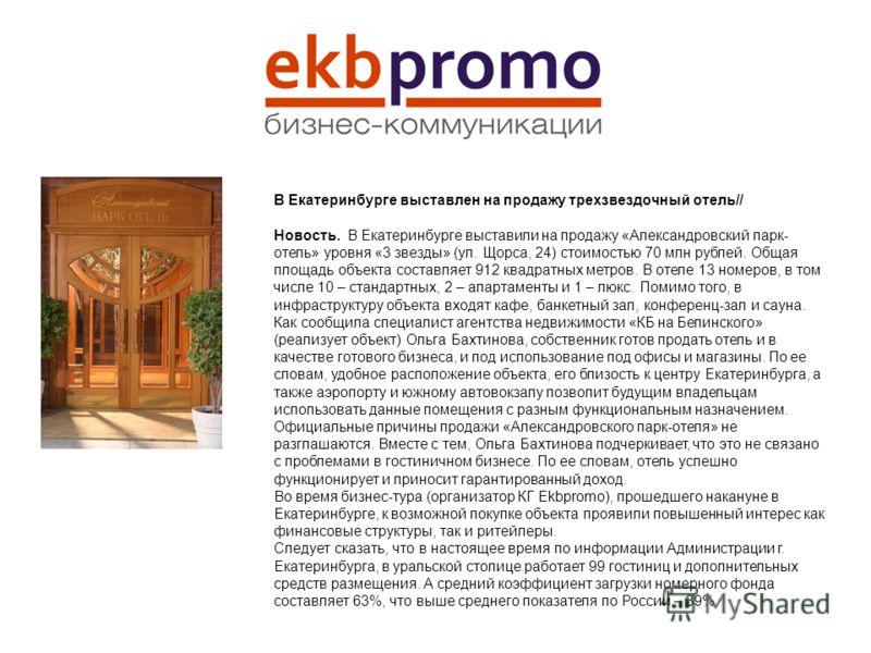 В Екатеринбурге выставлен на продажу трехзвездочный отель// Новость. В Екатеринбурге выставили на продажу «Александровский парк- отель» уровня «3 звезды» (ул. Щорса, 24) стоимостью 70 млн рублей. Общая площадь объекта составляет 912 квадратных метров