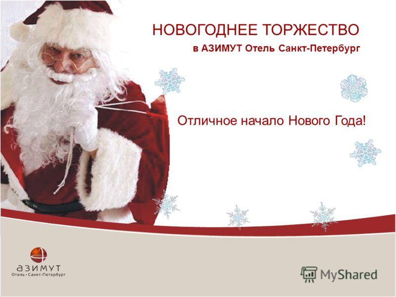 в АЗИМУТ Отель Санкт-Петербург НОВОГОДНЕЕ ТОРЖЕСТВО Отличное начало Нового Года!