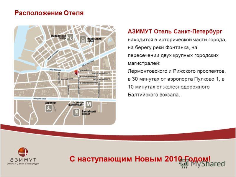 Расположение Отеля АЗИМУТ Отель Санкт-Петербург находится в исторической части города, на берегу реки Фонтанка, на пересечении двух крупных городских магистралей: Лермонтовского и Рижского проспектов, в 30 минутах от аэропорта Пулково 1, в 10 минутах