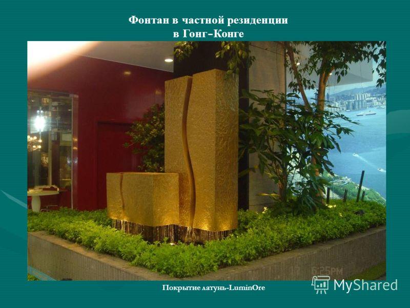 Фонтан в частной резиденции в Гонг - Конге Покрытие латунь-LuminOre