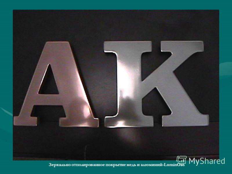 Зеркально отполированное покрытие медь и алюминий-LuminOre