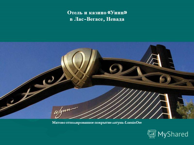 Отель и казино « Уинн » в Лас - Вегасе, Невада Матово отполированное покрытие латунь-LuminOre