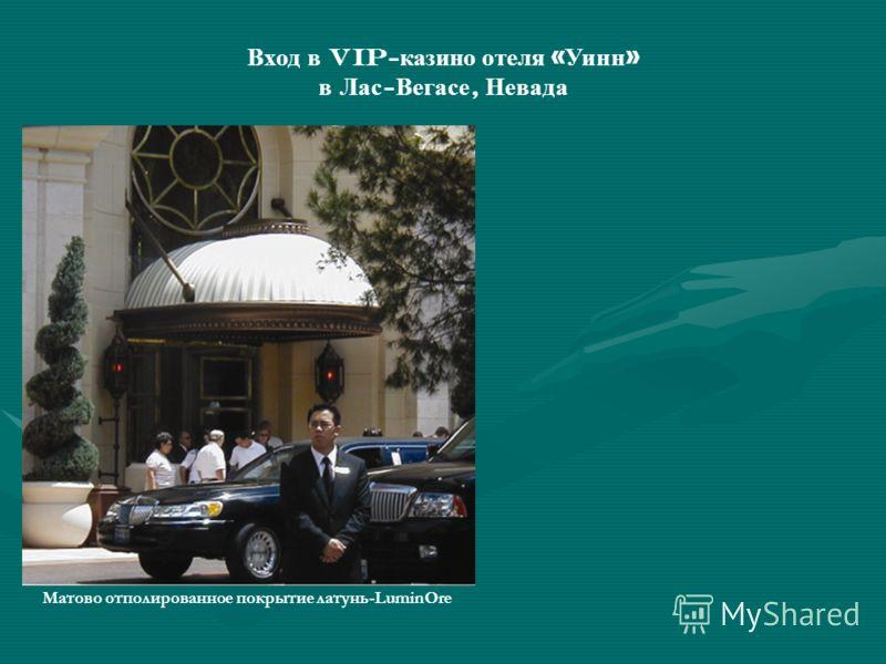 Вход в VIP- казино отеля « Уинн » в Лас - Вегасе, Невада Матово отполированное покрытие латунь-LuminOre