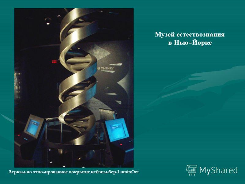 Музей естествознания в Нью - Йорке Зеркально отполированное покрытие нейзильбер-LuminOre