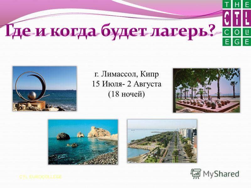 CTL EUROCOLLEGE г. Лимассол, Кипр 15 Июля- 2 Августа (18 ночей)