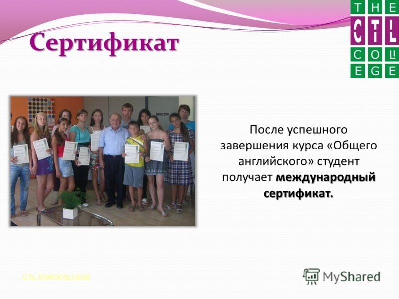Сертификат международный сертификат. После успешного завершения курса «Общего английского» студент получает международный сертификат. CTL EUROCOLLEGE