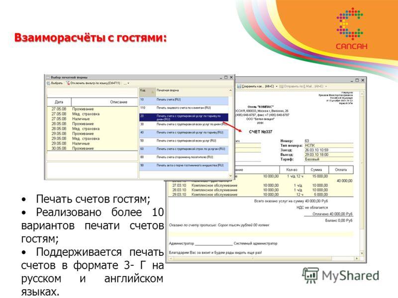 Печать счетов гостям; Реализовано более 10 вариантов печати счетов гостям; Поддерживается печать счетов в формате 3- Г на русском и английском языках. Взаиморасчёты с гостями:
