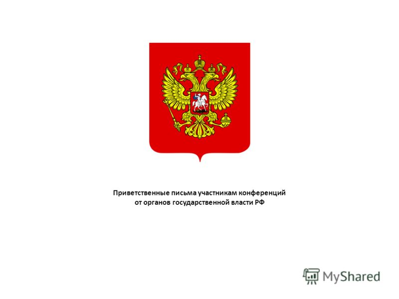 Приветственные письма участникам конференций от органов государственной власти РФ