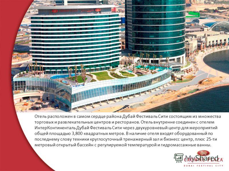 Отель расположен в самом сердце района Дубай Фестиваль Сити состоящим из множества торговых и развлекательных центров и ресторанов. Отель внутренне соединен с отелем ИнтерКонтиненталь Дубай Фестиваль Сити через двухуровневый центр для мероприятий общ
