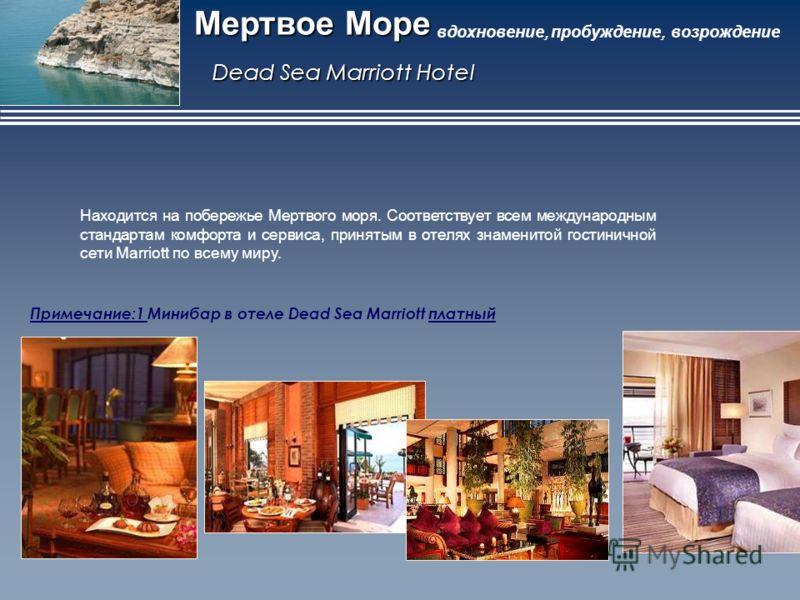 Мертвое Море вдохновение, пробуждение, возрождение Примечание:1 Минибар в отеле Dead Sea Marriott платный Dead Sea Marriott Hotel Находится на побережье Мертвого моря. Соответствует всем международным стандартам комфорта и сервиса, принятым в отелях