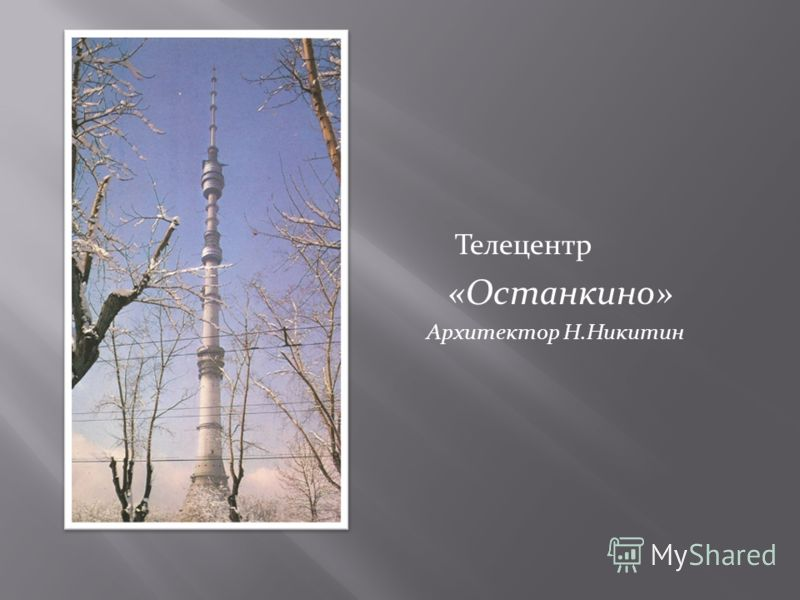 Телецентр «Останкино» Архитектор Н.Никитин