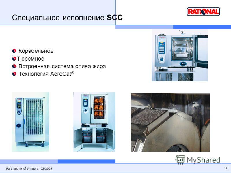 13 Partnership of Winners 02/2005 Специальное исполнение SCC Корабельное Тюремное Встроенная система слива жира Технология AeroCat ®