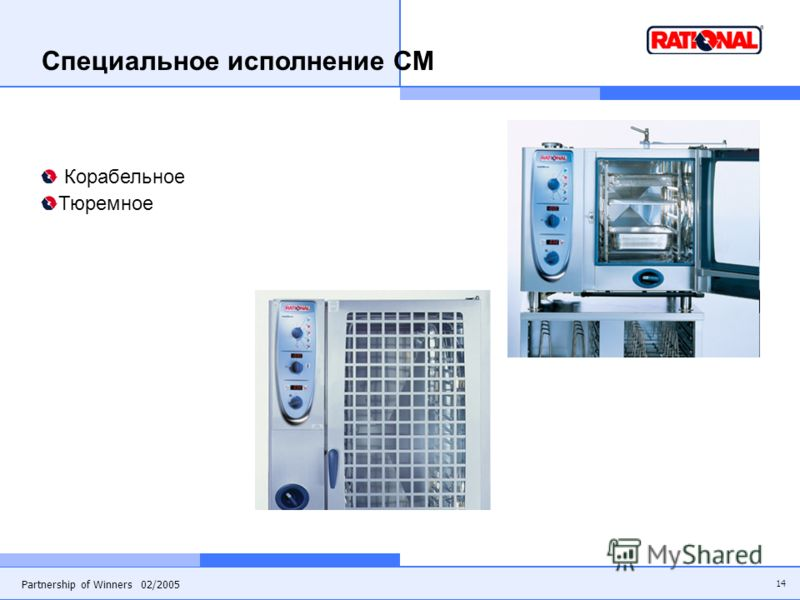 14 Partnership of Winners 02/2005 Специальное исполнение CM Корабельное Тюремное