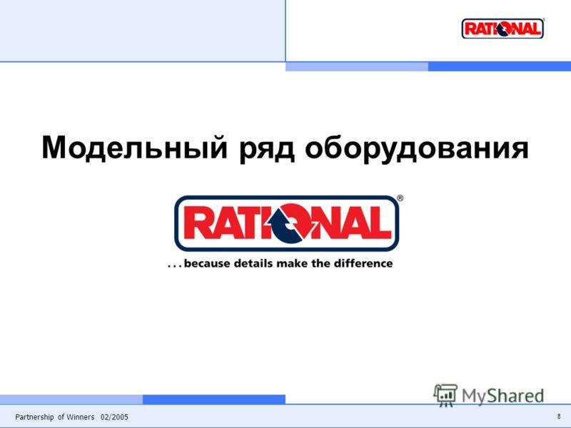 8 Partnership of Winners 02/2005 Модельный ряд оборудования