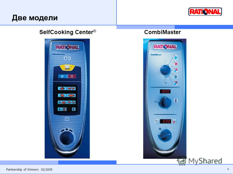 9 Partnership of Winners 02/2005 Две модели SelfCooking Center ® CombiMaster