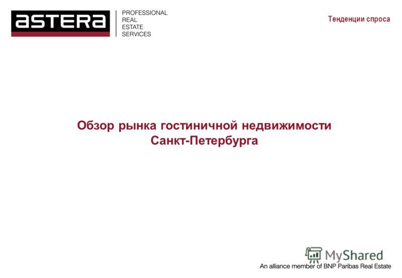 Тенденции спроса Обзор рынка гостиничной недвижимости Санкт-Петербурга