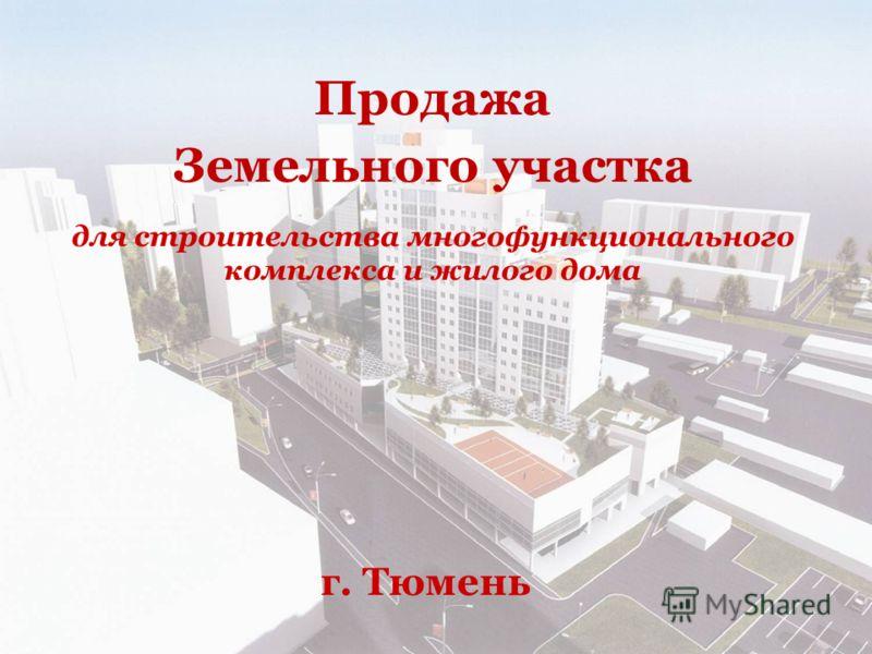 Продажа Земельного участка для строительства многофункционального комплекса и жилого дома г. Тюмень