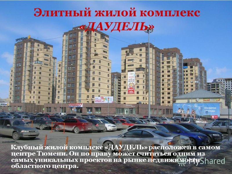 Элитный жилой комплекс «ДАУДЕЛЬ» Клубный жилой комплекс «ДАУДЕЛЬ» расположен в самом центре Тюмени. Он по праву может считаться одним из самых уникальных проектов на рынке недвижимости областного центра.