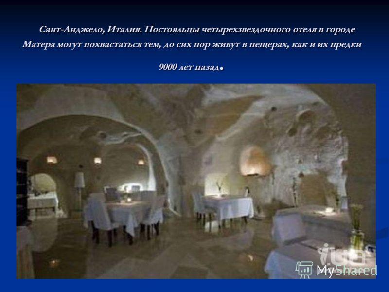 Сант-Анджело, Италия. Постояльцы четырехзвездочного отеля в городе Матера могут похвастаться тем, до сих пор живут в пещерах, как и их предки 9000 лет назад. Сант-Анджело, Италия. Постояльцы четырехзвездочного отеля в городе Матера могут похвастаться