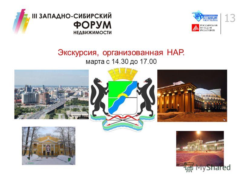 Экскурсия, организованная НАР. марта с 14.30 до 17.00 13