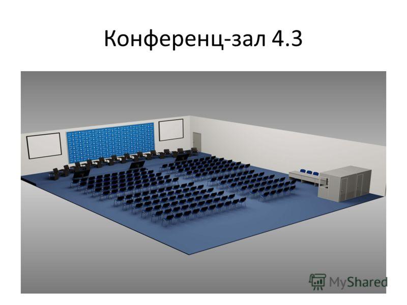 Конференц-зал 4.3