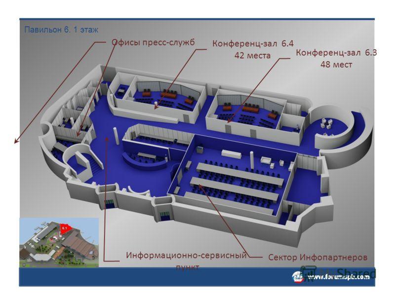 Павильон 6. 1 этаж Информационно-сервисный пункт Конференц-зал 6.3 48 мест Сектор Инфопартнеров Конференц-зал 6.4 42 места Офисы пресс-служб