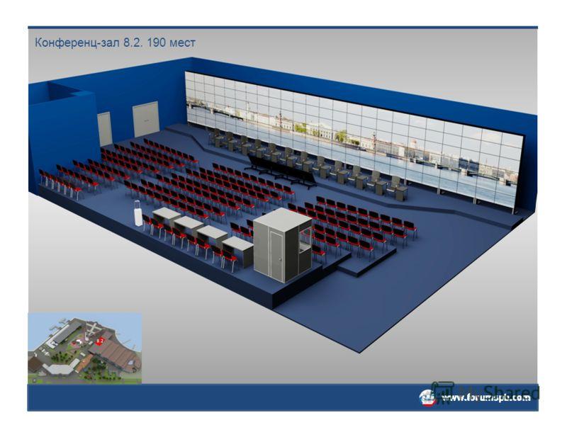 Конференц-зал 8.2. 190 мест