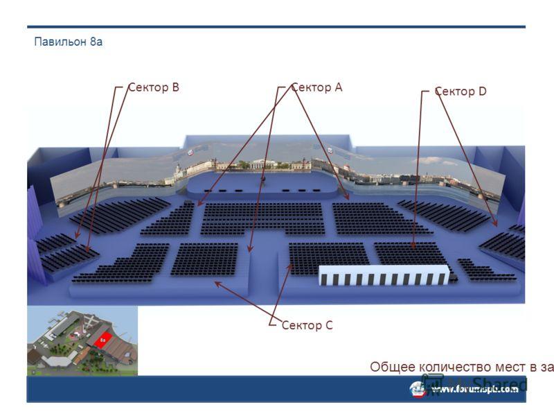 Павильон 8а Сектор АСектор B Сектор D Сектор C Общее количество мест в зале: 2355