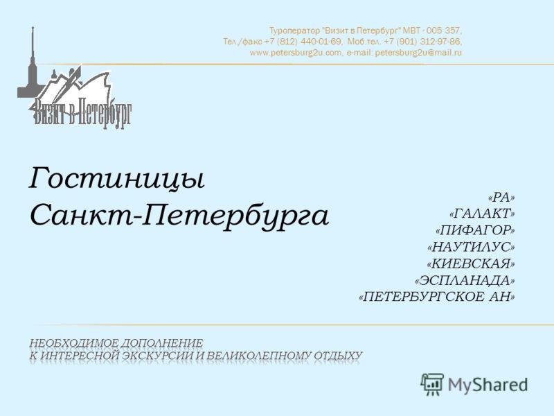 Гостиницы Санкт-Петербурга Туроператор