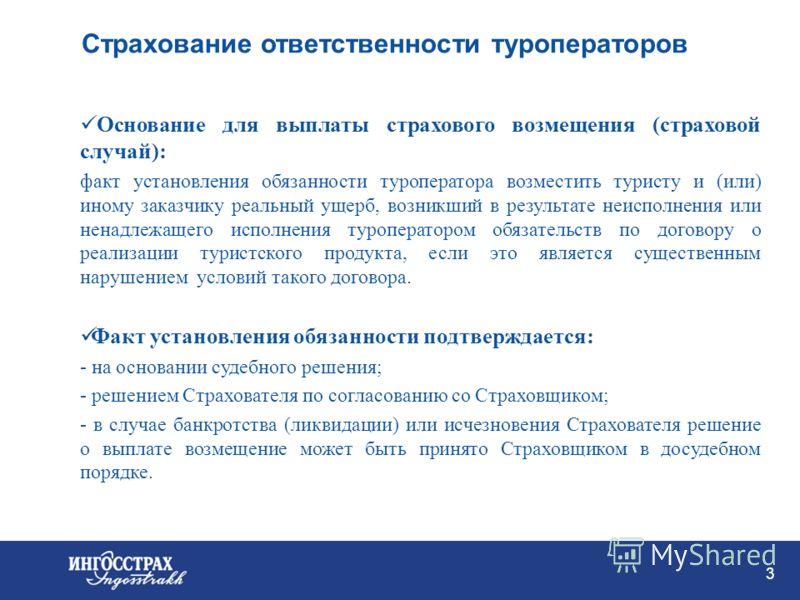 2 Минимальный размер финансового обеспечения (страховой суммы): 5 000 000 рублей (после 1 июня 2008 года – 10 000 000 рублей) для туроператоров, осуществляющих деятельность в сфере международного или международного и внутреннего туризма; В случае зак