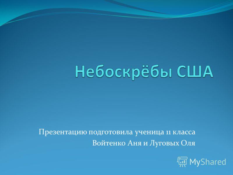 Презентацию подготовила ученица 11 класса Войтенко Аня и Луговых Оля